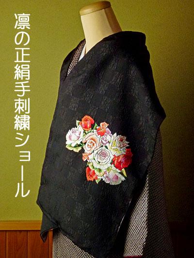 凛の正絹手刺繍ショール