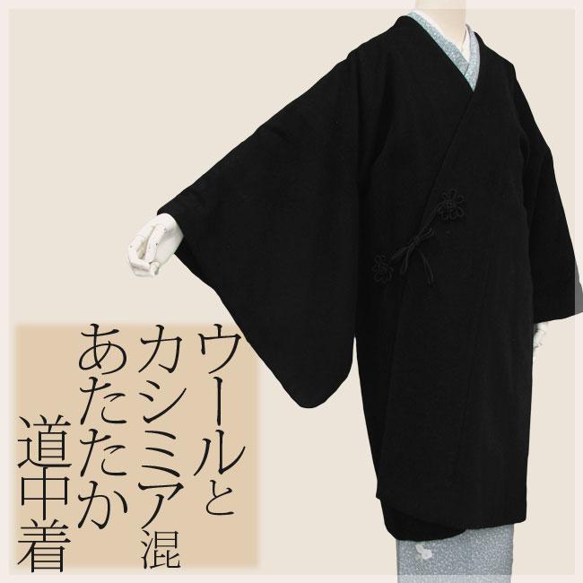 着物用防寒コート