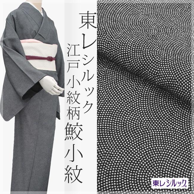 東レシルック 江戸小紋